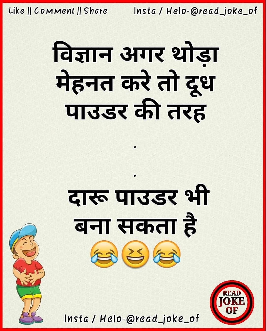 Pin by R.S.Rajput on Hindi Jokes in 2020 Jokes in hindi