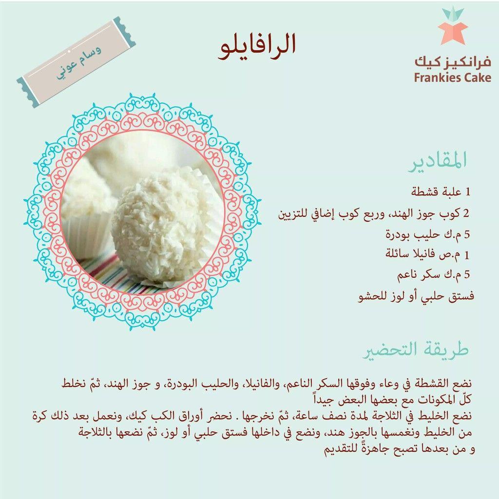 رافيلو Arabic Food Sweet Sauce Food Receipes