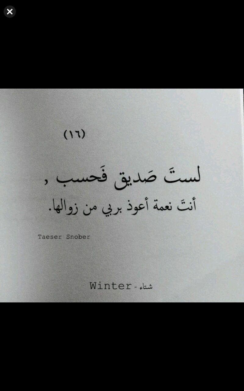 Pin By خديجة العيسى On صديقيb Arabic Calligraphy