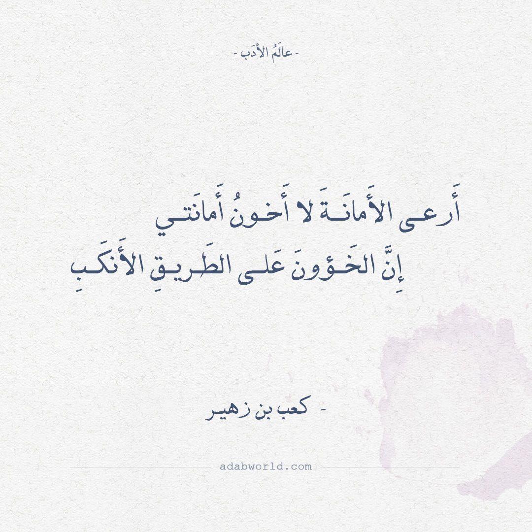 شعر كعب بن زهير أرعى الأمانة لا أخون أمانتي عالم الأدب Arabic Calligraphy Math History