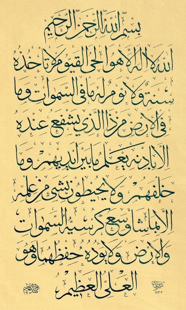 DesertRoseAyet AlKursy Islam hat sanatı, Arap sanatı
