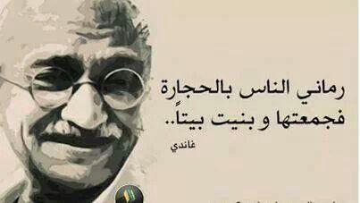 حكمة غاندي Beautiful Arabic Words Author Quotes Best Movie Quotes