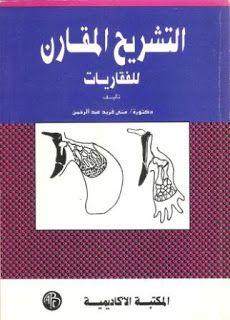 كتاب التشريح المقارن للفقاريات pdf