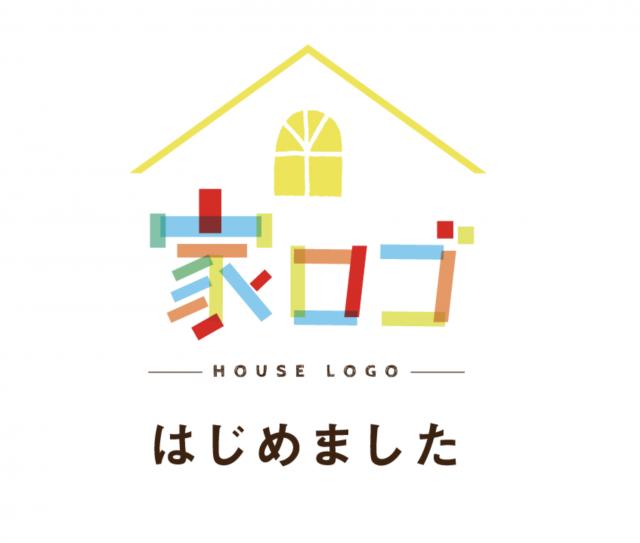 シンミドウ 家ごとの特徴をロゴマーク化する 家ロゴ 開始 住宅