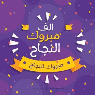 صور الف مبروك النجاح 2019 بطاقات تهنئة بالنجاح Image Morning Quotes Congratulations