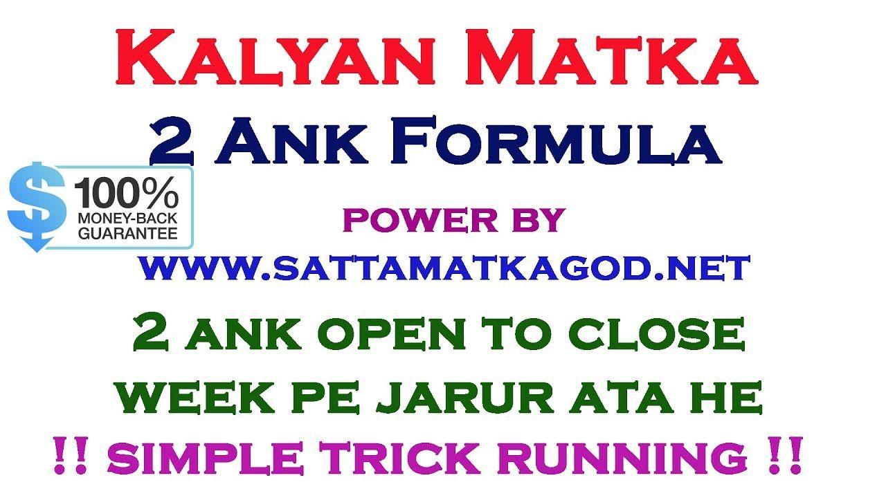 सत्ता मटका | Kalyan Matka 2 Ank Formula | Matka trick In