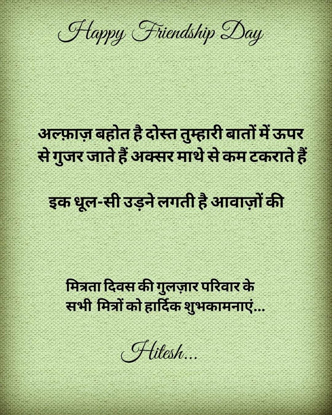 Pin by Deepali Sinha on good poetry   Happy friendship day ...