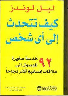 كتاب كيف تتحدث الى اي شخص pdf