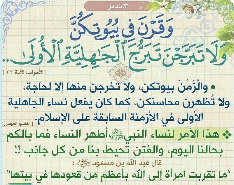 Pin By Blackeyeem On الآيات القرآنية والحديث Islam Bullet Journal Journal