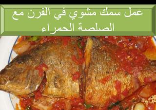 السمك المشوي بالفرن بالصلصه الحمراء السمك من افضل انواع الاطعمة التي يتناولها البشر ببساطة لان السمك مغذي جدا وقيمته الغذائية عالية ج Red Sauce Food Meatloaf