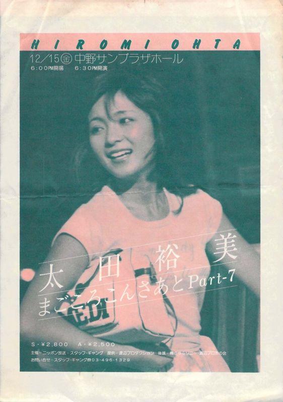 gurafiku:  Japanese Concert Flyer: Hiromi Ohta. 1978