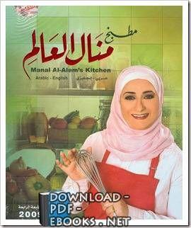 كتاب منال العالم للطبخ Pdf Cookbook Pdf Books Download Books