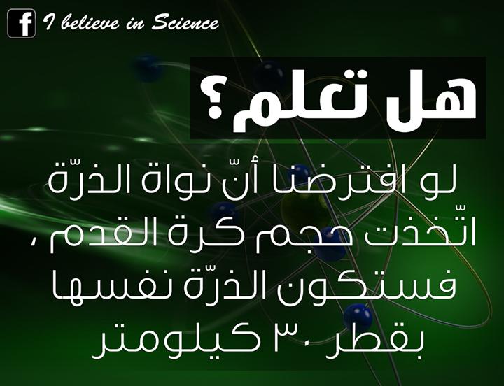 هل تعلم لو افترضنا أن نواة الذر ة ات خذت حجم كرة القدم فستكون الذر ة نفسها بقطر 30 كيلومتر Science Believe Lockscreen