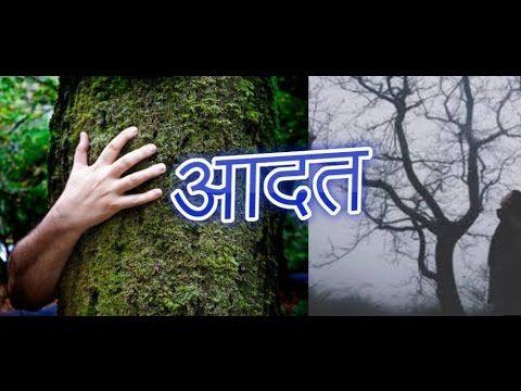 प्रेरणा कथा 143: आदत Prerna Katha: Aadat