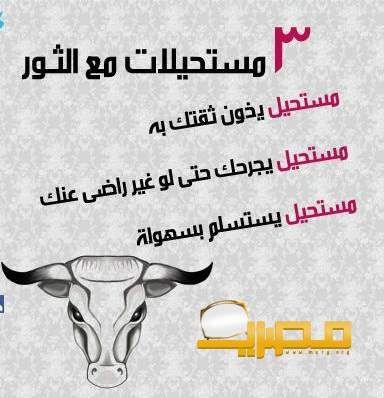 برج الثور اليوم مثير مميزاته وعيوبه كاملة موقع مصري Zodiac Zodiac Signs Book Worth Reading