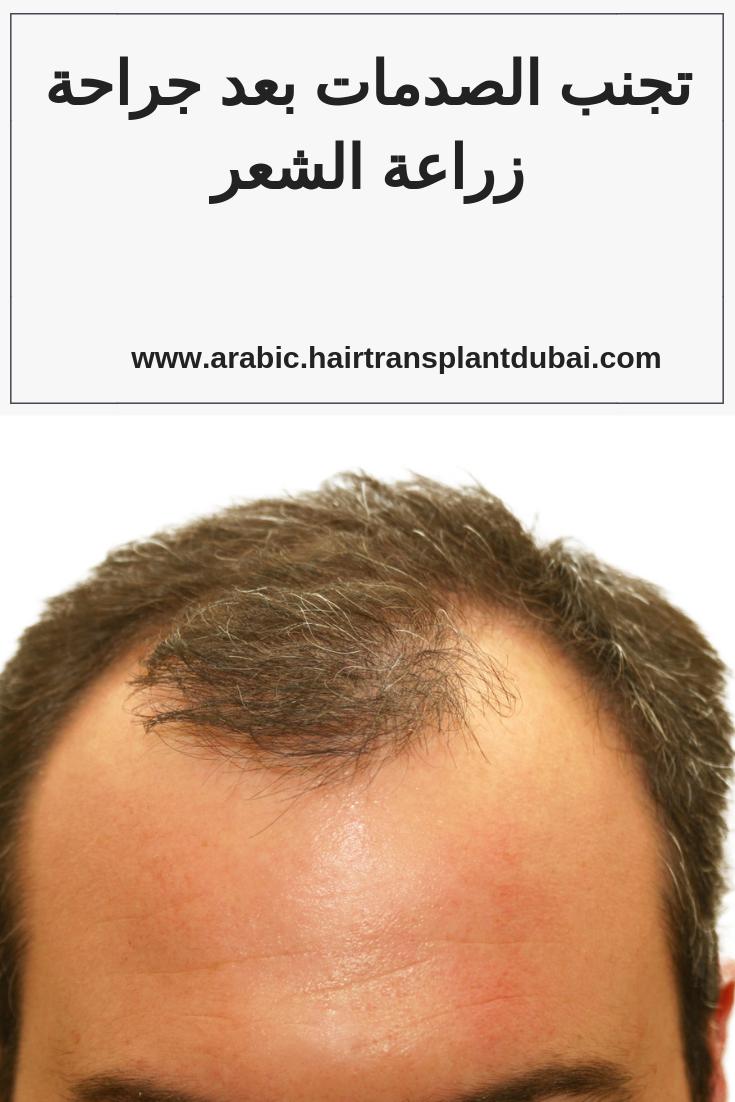 تجنب الصدمات بعد جراحة زراعة الشعر زراعة شعر في دبي Hair Transplant Transplant Dubai