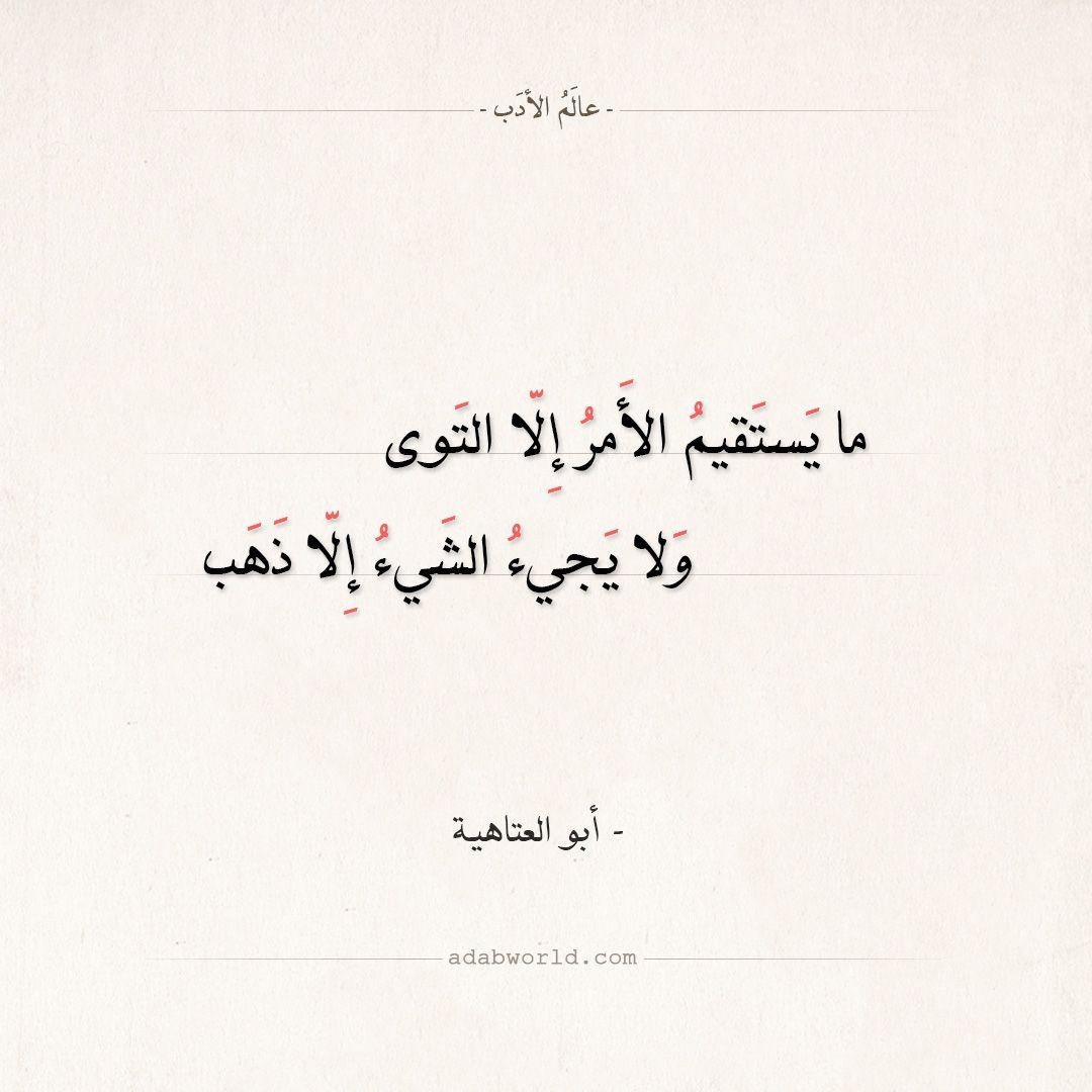 شعر أبو العتاهية ما يستقيم الأمر إلا التوى عالم الأدب Words Quotes Arabic Poetry Words