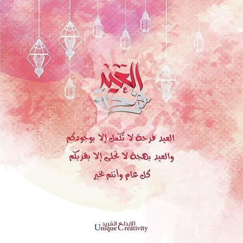تقبل الله منا ومنكم صالح الأعمال تصاميمي للعيد عيد Ramadan Kareem Decoration Eid Greetings Eid Mubarak Card