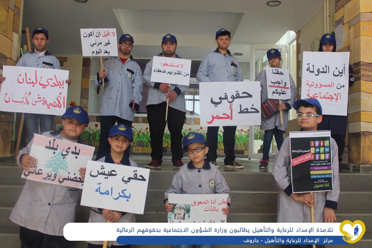 تلامذة الإمداد للرعاية والتأهيل يطالبون وزارة الشؤون الاجتماعية بحقوقهم الرعائية Fashion Dresses Academic Dress