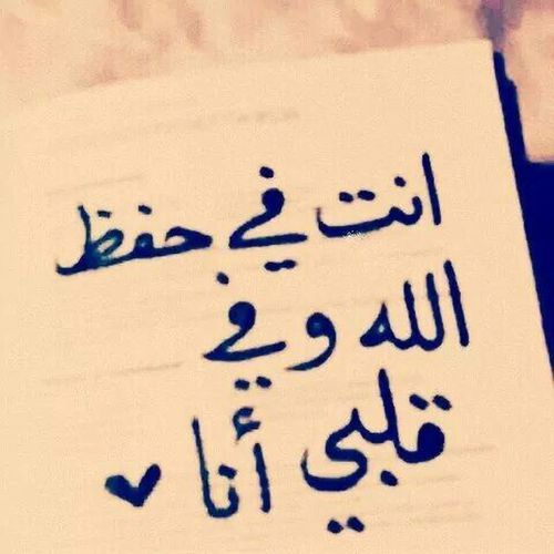 Pin By Rania Al R On حبيبي آحبك Calligraphy Quotes Love Romantic Words Love Husband Quotes