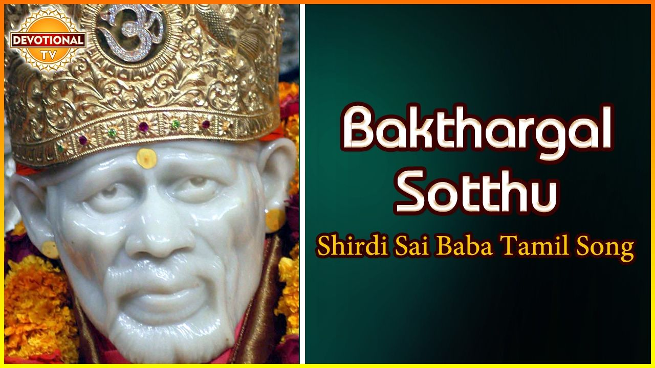 Tamil Songs Of Lord Sairam Listen To Bakthargal Sotthu Devotional Song On Devotional Tv Shirdi Saibaba Was An Indian S Devotional Songs Bhakti Song Devotions