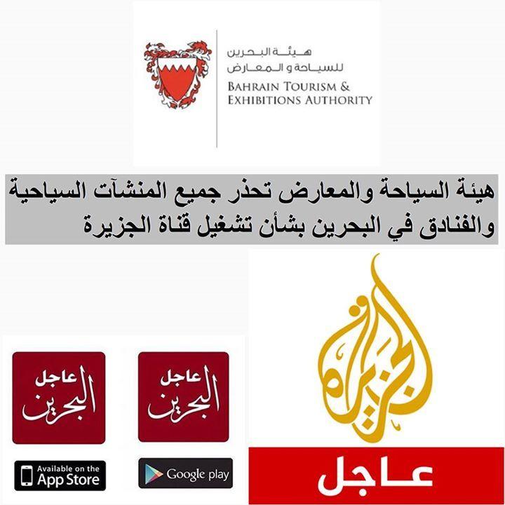 هيئة السياحة والمعارض تحذر جميع المنشآت السياحية والفنادق في البحرين بشأن تشغيل قناة الجزيرة Http Ift Tt 2r2mj Bahrain Tourism Tourism App Store Google Play