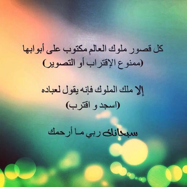 سبحانك ربي ما ارحمك Calligraphy Arabic Calligraphy Arabic