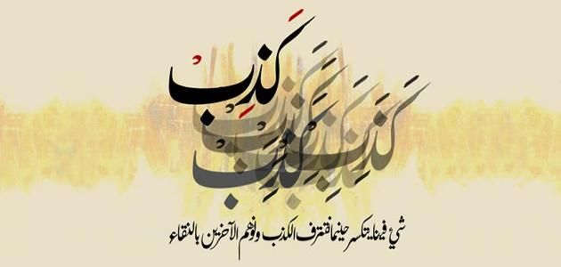 فيديو عن الكذب وكيف تكشف الكاذب حلقة 1 Freedom Is Life Arabic Calligraphy Art Calligraphy Art Islamic Culture