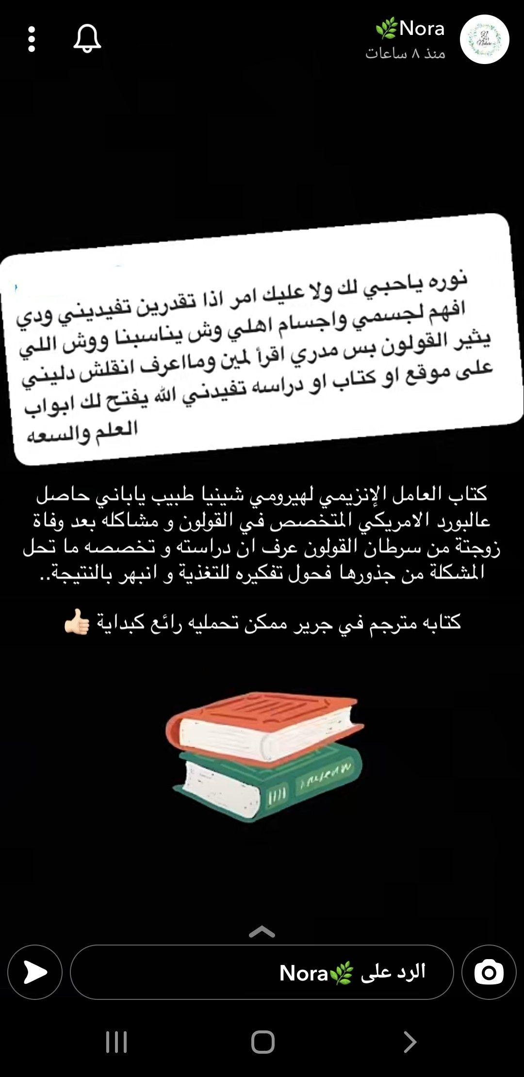 Pin By Aman On تغذية علاجية المعدة بيت الداء و الدواء توعية In 2021 Book Challenge Books Phrase