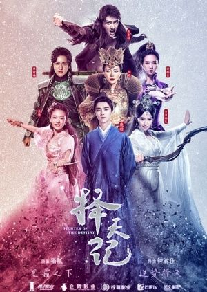 Watch Fighter Of The Destiny 2017 Episode 46 Online At Dramanice