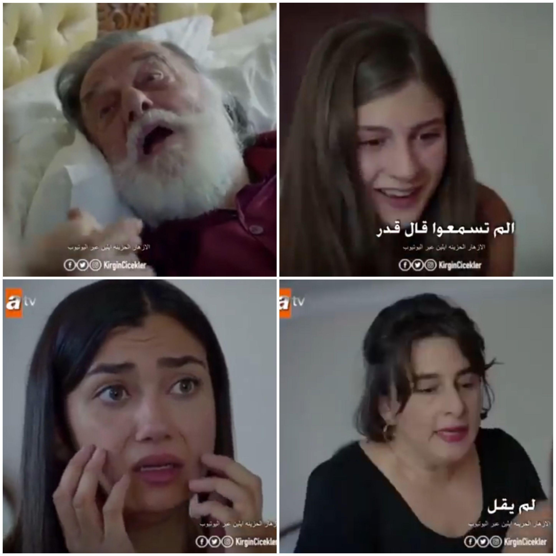 Pin By Marah Asfour On الازهار الحزينة In 2020 Tv Incoming Call