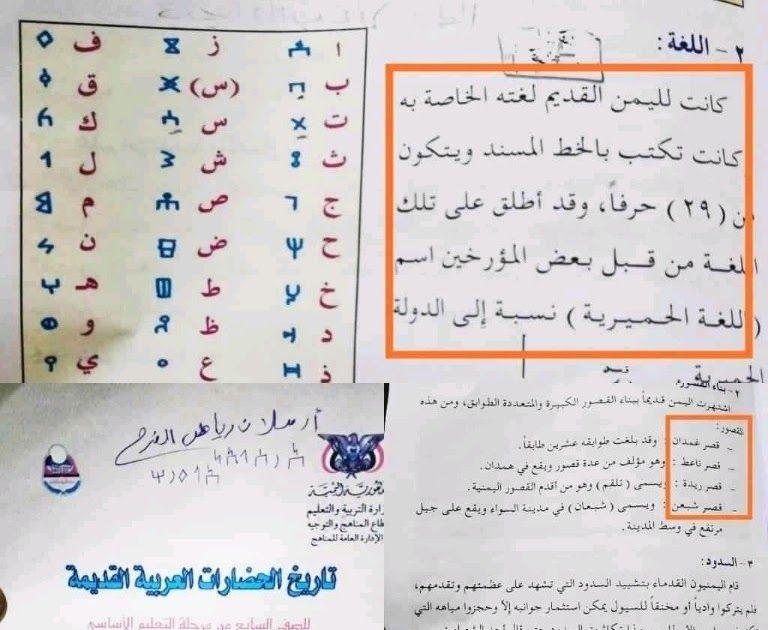 تحميل كتاب التاريخ للصف السابع المنهج المدرسي اليمني History Bullet Journal Civilization