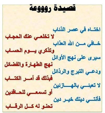 حجاب المسلمة هو النقاب Islamic Quotes Morning Quotes Quotes