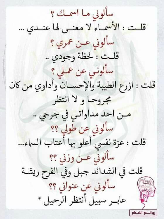 سألوني عن عنواني عابر سبيل انتظر الرحيل م Quotations Quotes Arabic Quotes