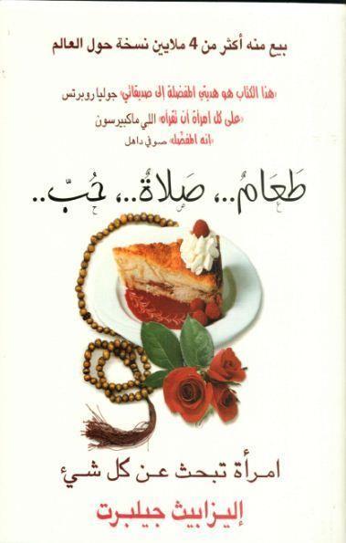 Food Prayer Love Novel In Arabic رواية طعام صلاة حب بالعربية Food Prayer Food Prayers