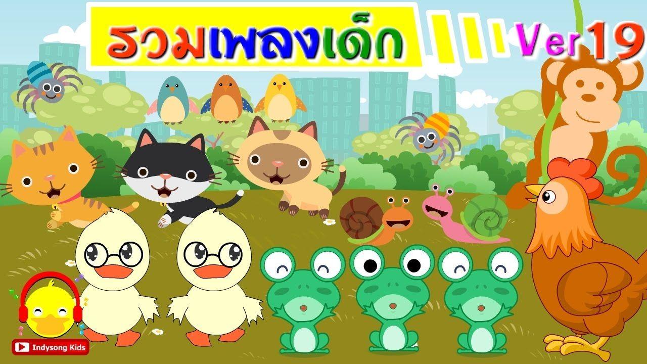 เพลงเด กอน บาล ล กเป ด ก ไก ล ง แมงม ม แมว รวมเพลงเด ก 19 Thai Kids แมว การ ต น แมงม ม