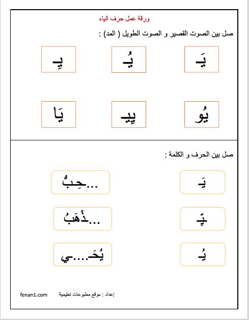 ورقة عمل تفاعلية حرف الياء لغتي Arabic Worksheets Workbook Your Teacher