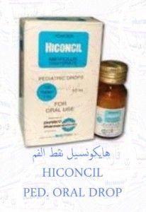 هايكونسيل نقط الفم للرضع Hiconcil Oral Pediatric Drop Oral Pediatrics Personal Care