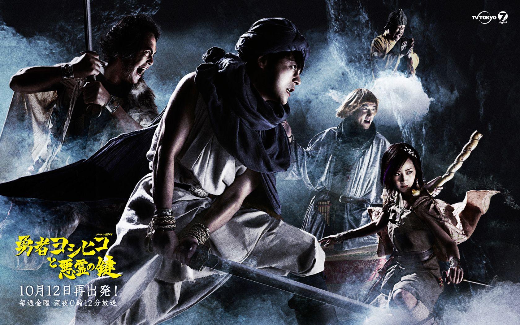 ドラマ24 勇者ヨシヒコと悪霊の鍵 テレビ東京番組公式サイトを巡って 宝を手に入れろ 悪霊 ドラマ Tv ドラマ