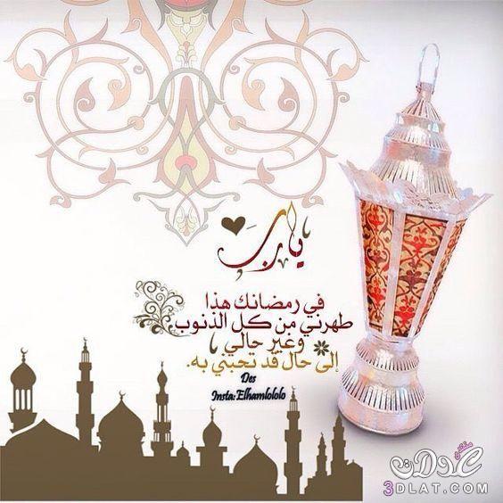 اجمل رسائل وصور تهنئة رمضان المبارك 3dlat Net 04 16 7d78 Ramadan Ramadan Kareem Flower Stationary