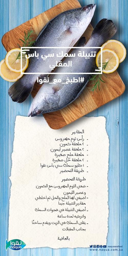 تتبيلة سمك سي باس المقلي من نقوا اطبخ مع نقوا Shrimp Farming Fish Farming Aquaculture