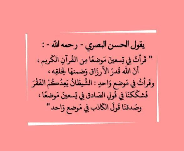 الارزاق بيد الله Sowarr Com موقع صور أنت في صورة Quotes Words Holy Quran