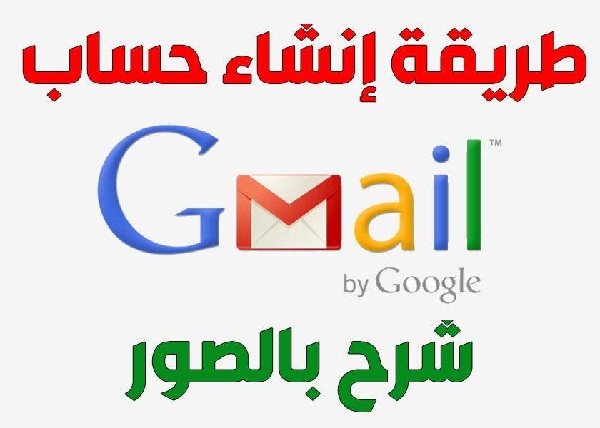 كيفية انشاء حساب Gmail في ثواني معدودة شرح بالصور 2020 Google Gmail
