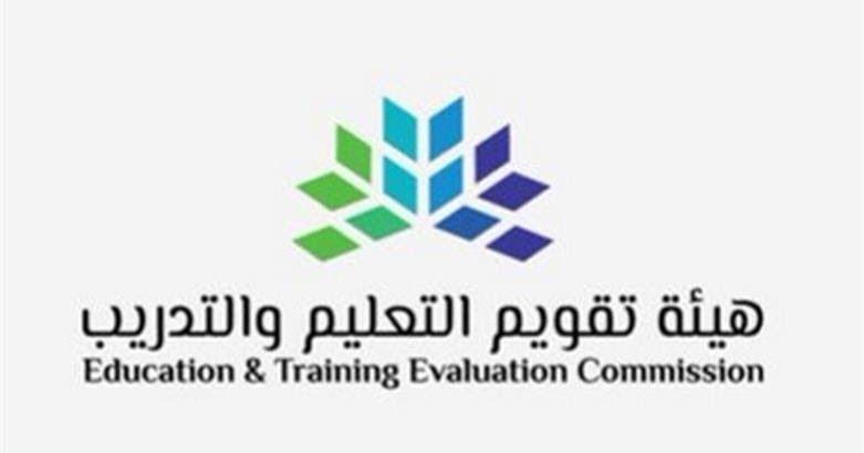تقويم التعليم الرخصة التعليمية الأرخص في المملكة برسم 100 ريال عقدت هيئة تقويم التعليم والتدري Training Evaluation Home Decor Decals Education And Training