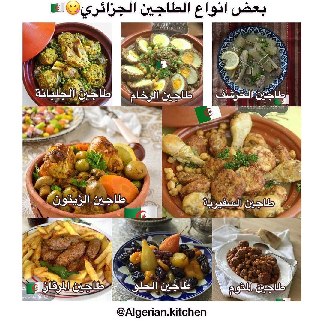 المطبخ الجزائري On Instagram بعض انواع الطاجين الجزائري الفخار الجزائري الطاجين الجزائري طواجن جز Traditional Food Food Cooking