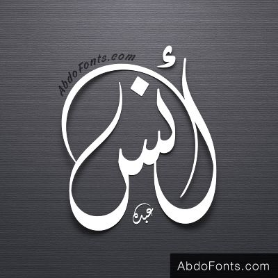 أسماء بالخط العربي معرض Abdo Fonts Calligraphy Name Art Arabic Calligraphy Design Arabic Jewelry