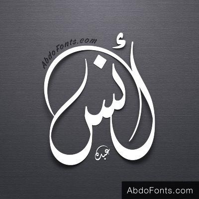 أسماء بالخط العربي معرض Abdo Fonts Arabic Calligraphy Design Arabic Jewelry Calligraphy Name