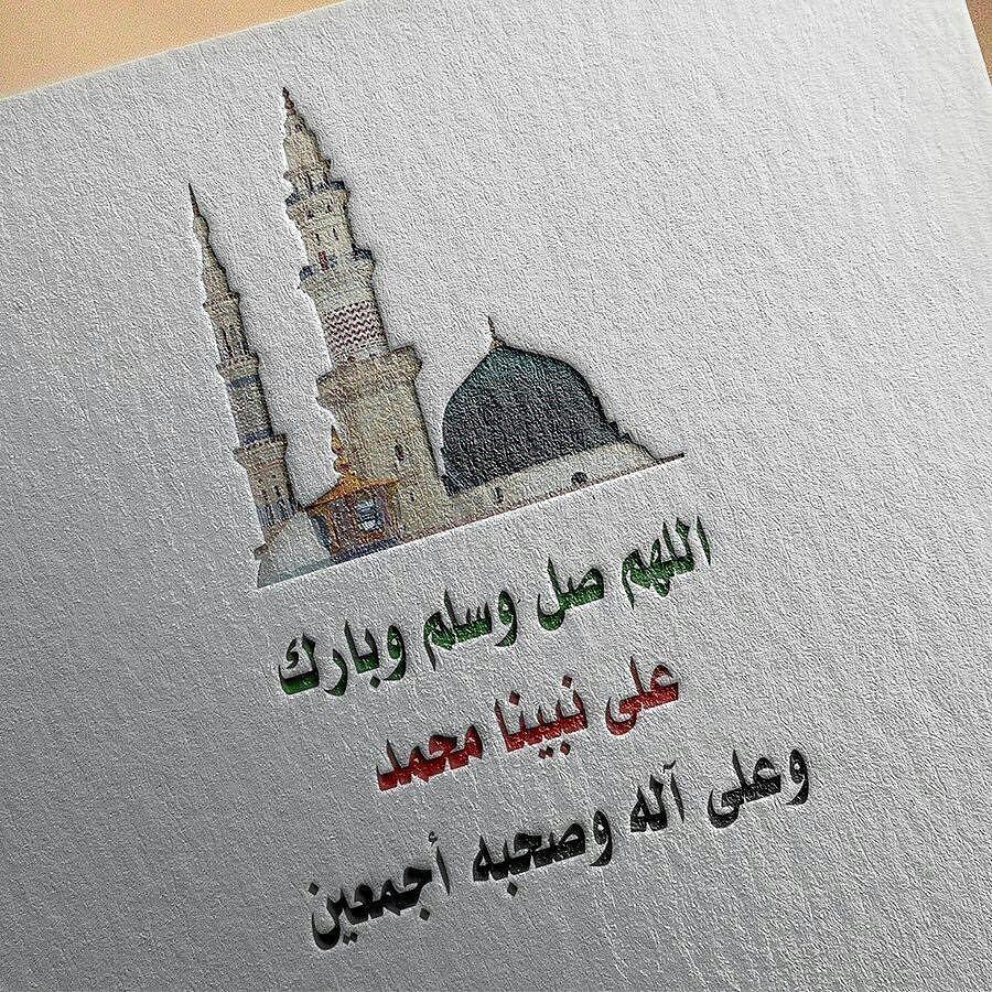 4islamic اللهم صل وسلم على نبينا محمد قال النبي صلى الله عليه وسلم من صلى على حين يصبح عشرا وحين يمسي عشرا ادر Islamic Images Allah Islam Islamic Paintings