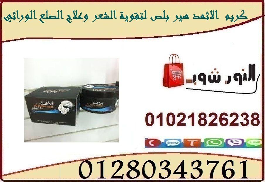 كريم الاثمد هير بلص لعلاج الصلع Shopping