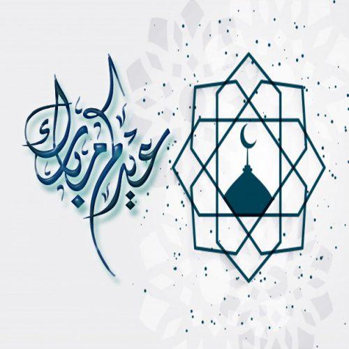 بطاقات عيد الفطر المصورة 2020 كروت تهنئة وبطاقات معايدة بعيد الفطر المبارك Eid Al Fitr Home Decor Decals Home Decor Decor